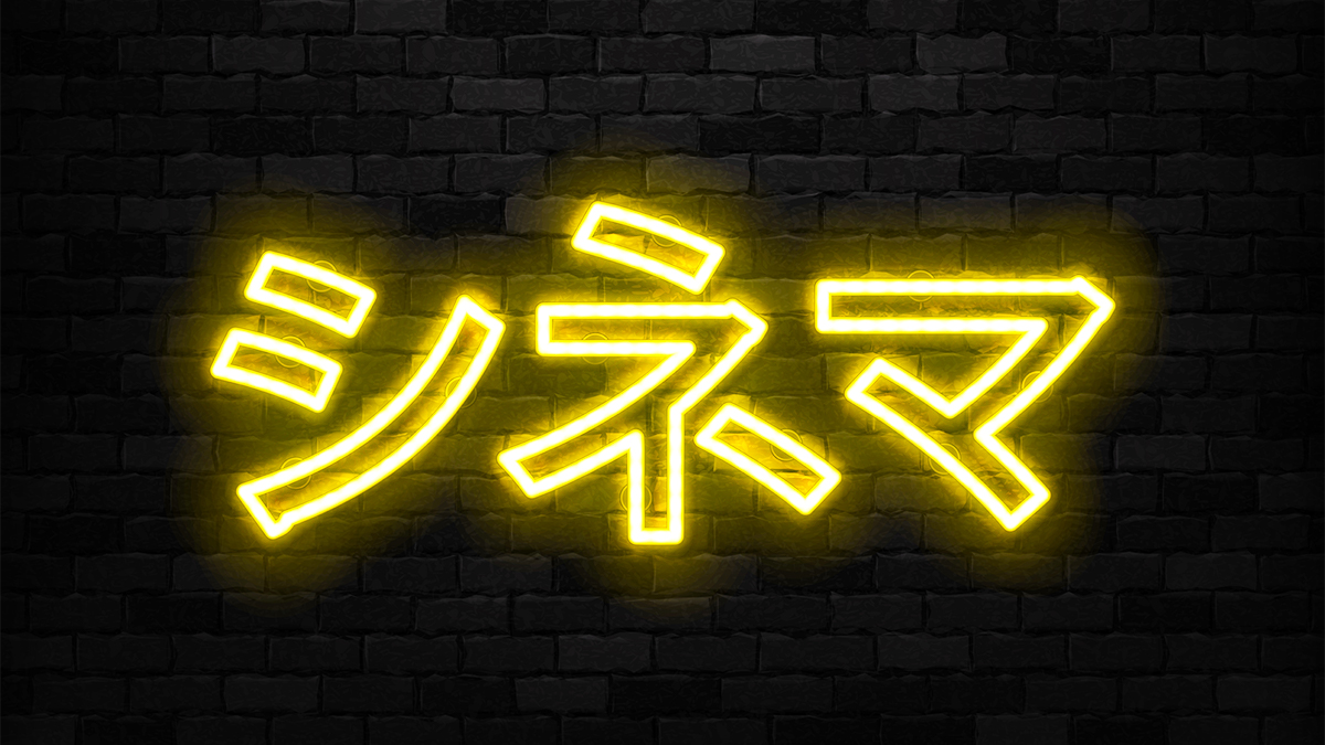 Yellow neon sign that says cinema in Japanese on wall background.